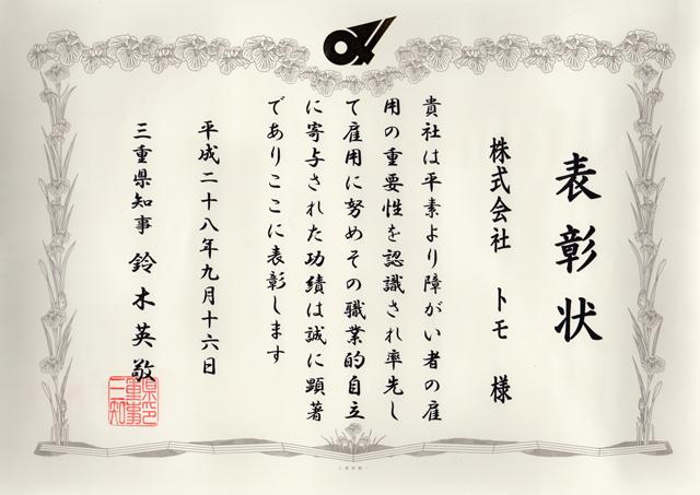 三重県知事表彰を受賞いたしました | トモグループ